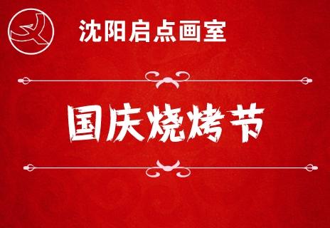 国庆烧烤节