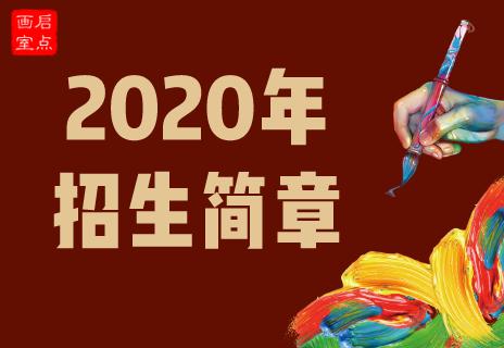 2020招生简章
