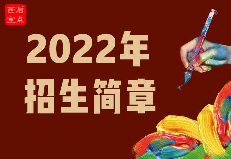 2022招生简章