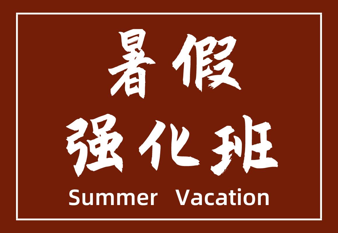 暑假强化班